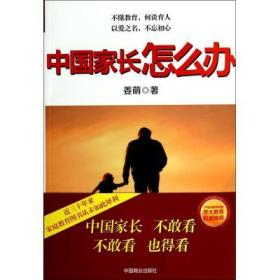 中**长怎么办 姜萌 正版书籍 教育