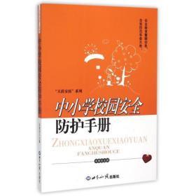 中小学校园安全防护手册/天盾安防系列 编者:张根田 正版书籍 教育