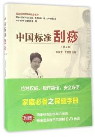 中国标准刮痧(附光盘第2版)