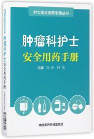 肿瘤科护士安全用药手册/护士安全用药手册丛书