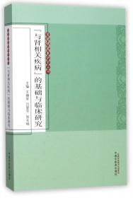 与肾相关疾病的基础与临床研究/肾藏精藏象研究丛书