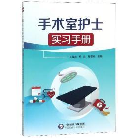 手术室护士实习手册