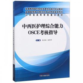 中西医护理综合能力OSCE考核指导(全国高等医药院校护理