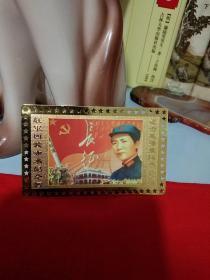 纪念毛泽东诞辰一百二十周年-红军四渡赤水纪念-毛主席护身符