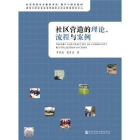 社区营造的理论、流程与案例 关于改革社会组织管理制度促进社会组织健康有序发展的意见.关于加强城乡社区协商的意见.关于开展城乡社区可持续总体营造行动的通知 罗家德 梁肖月 社会科学文献出版社9787520116855正版全新图书籍Book