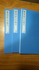 【复印件】费汉源山水画式.上中下卷.清费汉源撰.天明9年和刊本.1789年 宣纸彩印,手工线装