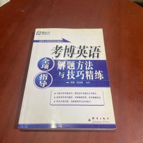 新东方·考博英语全项指导:解题方法与技巧精练