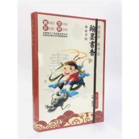 """学国学 练书法:""""翰墨书香""""智能字帖(三、四年级)"""