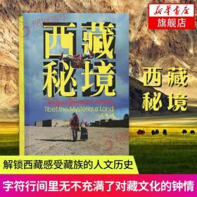 西藏秘境 自驾摄影旅游书给自驾游西藏的朋友有很好参考价值和提示解锁西藏感受藏族的人文历史 旅游随笔记录生活感受西藏文化