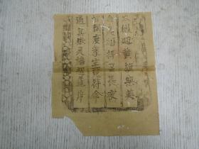 太微迴黄旗无英 命灵旛挕召长夜(民俗类/板印)