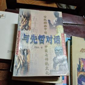 与先哲对话:世纪转换中的中国与传统文化32开295页