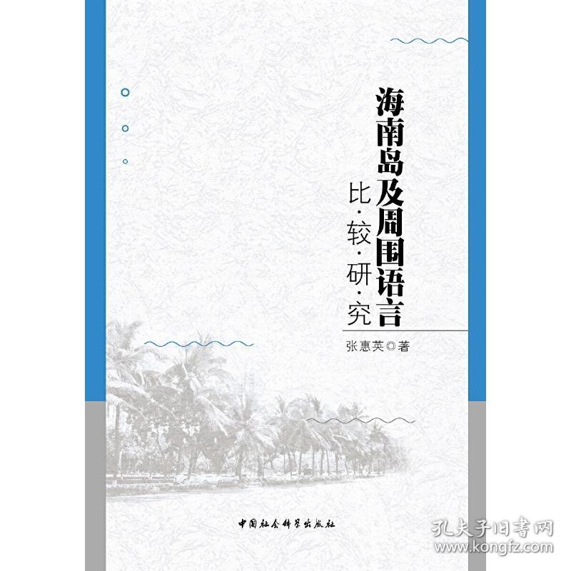 海南岛及周围语言比较研究 儋州村话 张惠英 中国社会科学出版社9787520309936正版全新图书籍Book