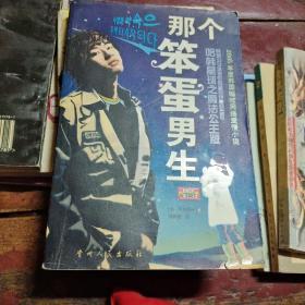 《那个笨蛋男生》哈韩星球之魔法公主版,贵州人民出版社32开238页