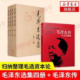 毛泽东传 名著珍藏版 插图本 毛泽东选集 全4册 91年典藏 文集语录箴言读物思想著作的归纳整理毛选资本论正版书籍