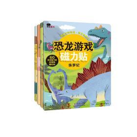 邦臣小红花·恐龙磁力贴游戏套装(全4册) 北京小红花图书工作室 海豚出版社9787511051111正版全新图书籍Book