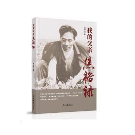 我的父亲焦裕禄 焦守云 人民日报出版社9787511537126正版全新图书籍Book