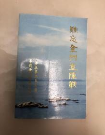 难忘金门登陆战【2001年一版一印,仅5000册】