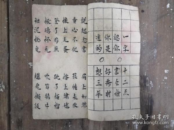 清钞蒙学杂字(说起念书,眉上加愁)《四言杂字》一册全,内容稀见