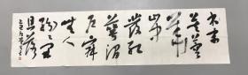 乐清老书法家劳光平先生书法 140x35cm