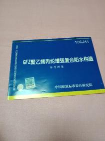 国家建筑标准设计图集(13CJ41):GFZ聚乙烯丙纶增强复合防水构造参考图集