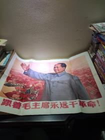 宣传画 跟着毛主席永远干革命