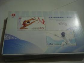 中华人民共和国第十二届运动会 小全张