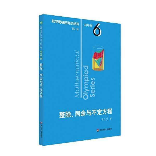 奥数小丛书(第三版)初中卷6:整除、同余与不定方程(第三版)