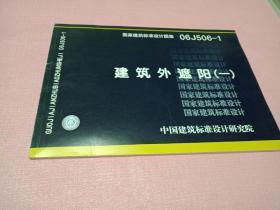 06J506-1建筑外遮阳(一)