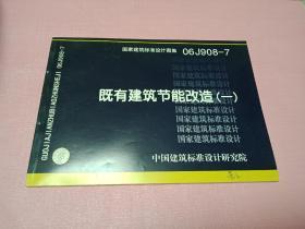 06J908-7既有建筑节能改造(-)