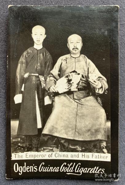 清末时期 少年光绪帝与其生父醇亲王爱新觉罗·奕譞合影银盐老照片一枚(相纸较厚)