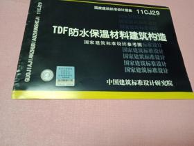 国家建筑标准设计图集11CJ29:TDF防水保温材料建筑构造