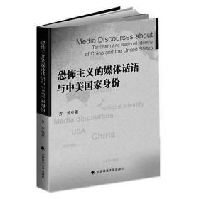 恐怖主义的媒体话语与中美国家身份 方芳 著 中国政法大学出版社9787562058823正版全新图书籍Book