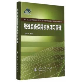 战役装备保障实兵演习管理 李长海 等著 国防工业出版社9787118096323正版全新图书籍Book
