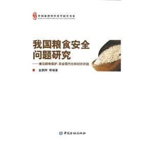我国粮食安全问题研究--兼论耕地保护、农业现代化和对外开放 金鹏辉 等 中国金融出版社9787504983589正版全新图书籍Book