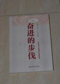 奋进的步伐(人民代表大会制度在江苏的实践)