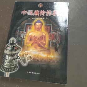 中国藏传佛教