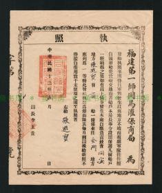 民国13年《福建第一师同马灌保商局商船执照》同安至金门商船执照