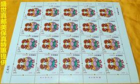 超值低价惠让藏友!2015年三轮生肖羊(乙未年)大版 1版20枚   三轮羊邮票