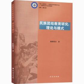 民族团结教育研究:理论与模式