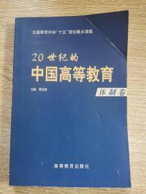 20世纪的中国高等教育:体制卷