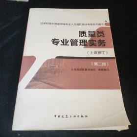 质量员专业管理实务(土建施工 第二版)/住房和城乡建设领域专业人员岗位培训考核系列用书