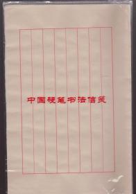 80年代老空白 信笺纸 一本40页全