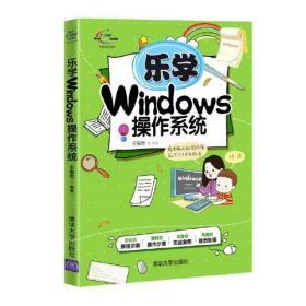 乐学Windows操作系统