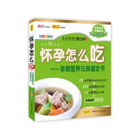 正版二手 怀孕怎么吃(孕期营养与食谱全书) 罗立华 中国人口出版社 9787510107498