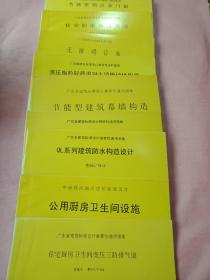 广东省建筑标准设计推荐性通用图集  12本合售