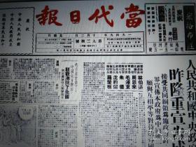 【电子版】民国三八年10月2日 早期停刊老报纸一张,杭州著名财经产业商业报纸《当代日报》1949年10月2日数据资料,北京成立新政府,祝贺开国,毛主席政协委员职务任命,套红报纸少见,后停刊,对开六版,全文数据,杭州 当代日报后来停刊,1955年并入新创刊的杭州日报,另外有当代日报1949年6月至后期停刊号多期五十年代十一国庆期间电子版pdf