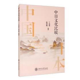 中日文化比较