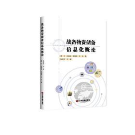 战备物资储备信息化概论 蒋宁 中国财富出版社9787504750563正版全新图书籍Book
