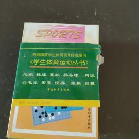 学生体育运动丛书 包含(足球 排球 篮球 乒乓球 网球 羽毛球 田赛 径赛 象棋 围棋)全十册 共10册合售 内有插图