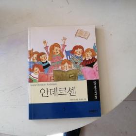 安徒生   韩文版